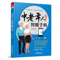 【新书店正版】中老年人学用智能手机,曾增,中国铁道出版社9787113245429