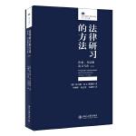 2019新版 法律研习的方法 作业考试和论文写作 第九版 杜志浩 北京大学出版社 法律专业学生工具可搭配如何解答法律题