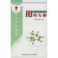 脑血管疾病用药专柜 柯源,皮兴文 中国协和医科大学出版社