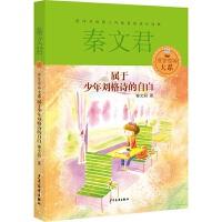 贾里贾梅大系 属于少年刘格诗的自白