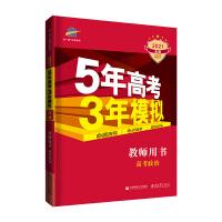 曲一线 2021A版 教师用书 高考政治(新课标专用)5年高考3年模拟 五三
