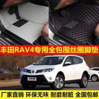 一汽丰田RAV4专车专用环保无味防水耐脏易洗全包围丝圈汽车脚垫