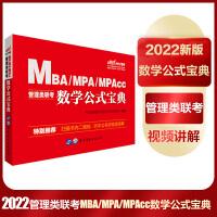 中公教育2020MBA MPA MPAcc管理类联考教材 数学公式宝典