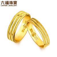 六福珠宝结婚黄金对戒携手一生足金情侣对戒闭口戒   G01G40019-C―G01G40020-C