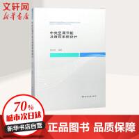 中央空调节能及自控系统设计 中国建筑工业出版社