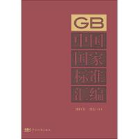 中国国家标准汇编2011年修订-14 9787506669467 中国标准出版社 中国标准出版社