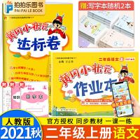 黄冈小状元二年级上语文 2020秋部编人教版达标卷作业本