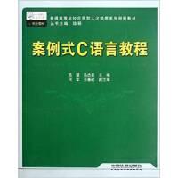 【旧书二手书8成新】案例式C语言教程 陈慧 马杰良 中国铁道出版社 9787113121754