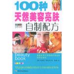 100种天然美容亮肤自制配方 (英)费尔利,陈敏 中国轻工业出版社