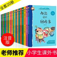 全套20册适合小学生一年级课外阅读书籍 带拼音 二年级三年级课外书必读的 注音版儿童读物7-10 绘本童话故事书6-8