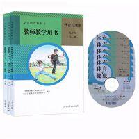 初中体育与健康全一册全套3本教师用书教参人教版 7/七年级全一册 体育与健康 8/八年级 体育与健康 9/九年级全一册
