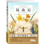 昆虫记(第4卷)蜂类的毒液