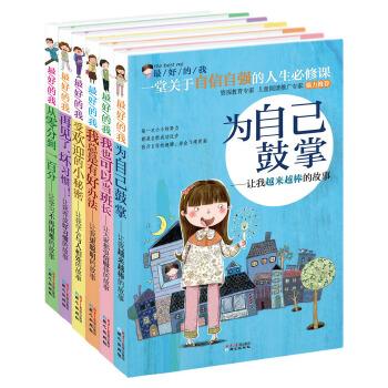 最好的我(套装共6册) 一本书一个优秀品质!资深教育专家、儿童阅读推广专家强力推荐,全面提高综合素质,送给孩子的成长礼物!