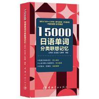 15000日语单词分类联想记忆 白晓光,吴佳莹,孔静静 著 9787515917405 中国宇航出版社【直发】 达额立减