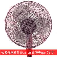 圆形落地电风扇安全罩保护网罩风扇罩小孩夹手保护罩子尘套子 12寸风扇规格300mm粉色 小号松紧带款35cm