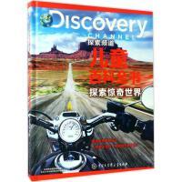 大百科:DISCOVERY探索频道儿童百科全书--探索惊奇世界