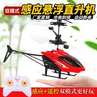 手感应飞行器悬浮迷你耐摔充电男孩飞机儿童充电动遥控直升机玩具