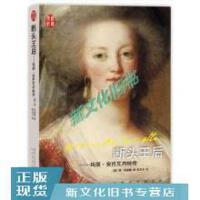 【二手旧书9成新】断头王后:玛丽安托瓦内特传(奥)斯?茨威格9787020123421人民文学出版社