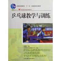 【旧书二手书8成新】乒乓球教学与训练 刘建和 人民体育出版社 9787500926634