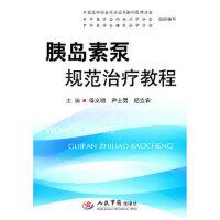 胰�u素泵�范治��教程,母�x明 等,人民��t出版社9787509148464