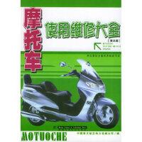 摩托车使用维修大全,中国南方航空动力机械公司,湖南科技出版社9787535704382