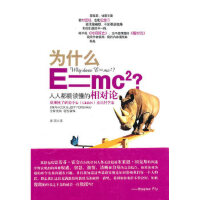 为什么E=mc2:人人都能读懂的相对论,(英)阔克斯 (英)福肖,长江文艺出版社9787535445636