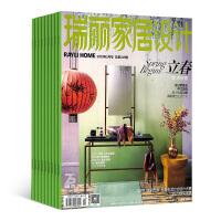 瑞丽家居设计杂志订阅 2022年一月起订 1年共6期 家居装饰 现代家居 时尚家居 DIY房饰装修 家居建筑期刊杂志 杂