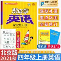 帮你学英语课堂练习册四年级上册 北京专版
