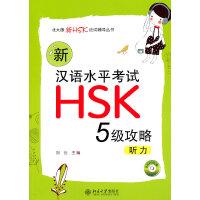 新汉语水平考试HSK(五级)攻略:听力