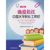 我爱长江:中国水学校乡土教材(中学版)