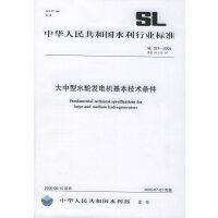 中华人民共和国水利行业标准(SL321-2005):大中型水轮发电机基本技术条件
