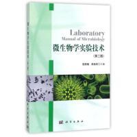 微生物学实验技术 编者:程丽娟//薛泉宏