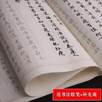 小楷毛笔字帖仿古唐诗宋词书法入门初学毛笔字练习临摹加厚宣纸