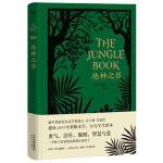 丛林之书(《奇幻森林》原著故事;20万字完整译本。儿童文学经典)