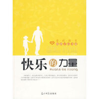 正版-MT-快乐的力量 金波 9787511205193 光明日报出版社 枫林苑图书专营店