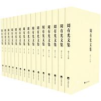 周有光文集(全十五卷,首次集中呈现百岁学人、汉语拼音之父周有光先生作品全貌)