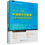 中国研究生教育及学科专业评价报告 2018―2019