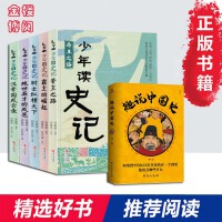 趣说中国史+少年读史记全6册
