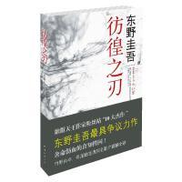 彷徨之刃【正版书籍,单单特惠,可开发票】
