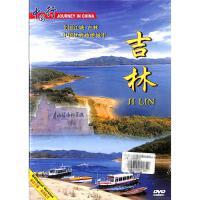 中国行-中国优秀旅游城市北国江城-吉林省吉林DVD( 货号:14031000020)