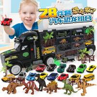 恐龙模型套装儿童汽车合金车玩具货柜车手提收纳盒男孩3-4-5-6岁7