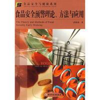 【二手旧书九成新】食品安全预警理论、方法与应用-食品安全与健康系列 唐晓纯 9787501964024 中国轻工业出版