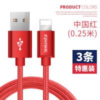 iPhone6s数据线7P苹果5se手机加长充电器线8Plus苹果iphonex快充线短适用平板电脑 中国红 0.25