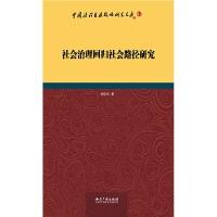 社会治理回归社会路径研究:中国法治发展与战略文库 9787513033367 蒋德海 知识产权出版社