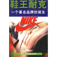 鞋王耐克:一个的诞生 [美]朱莉・B・斯特拉瑟,劳里埃・贝克伦德 ,孙康琦,余 上海译文出版社