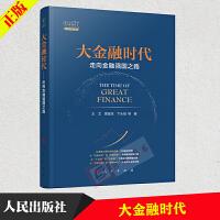 正版 大金融时代 走向金融强国之路人民出版社