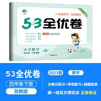 53全优卷四年级下册数学苏教版 2020春新版53天天练同步试卷四年级下册