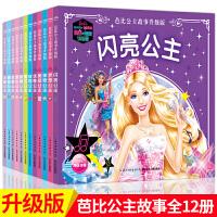 芭比公主童话故事书全套12册幼儿园儿童宝宝故事书 0-3-6-12岁女孩儿童故事书6-8岁拼音注音7-10岁迪士尼公主