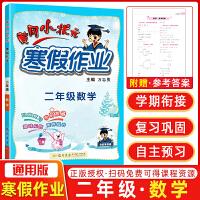 黄冈小状元暑假作业二年级数学 二生三通用版2021新版