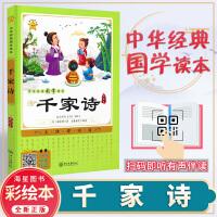 千家诗 无障碍阅读中华经典国学读本 彩绘版